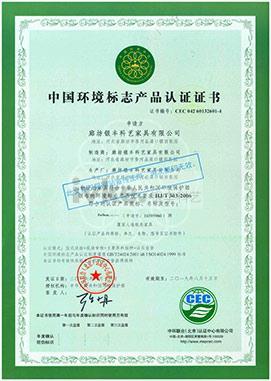 中国环境标志十环证书