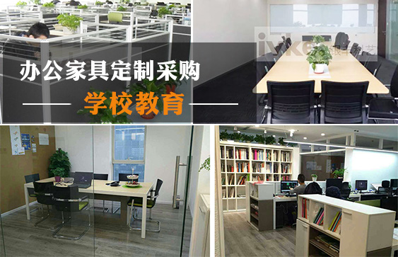 学校办公家具定制采购,京津地区他们选银丰科艺厂家