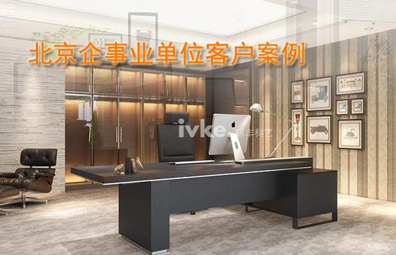 北京办公家具定制,银丰科艺厂家案例