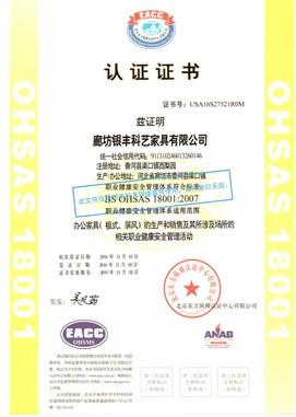 BS OHSAS 18001:2007职业健康管理体系证书