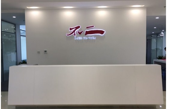 北京办公家具采购,霍尔果斯不二文化信赖银丰科艺