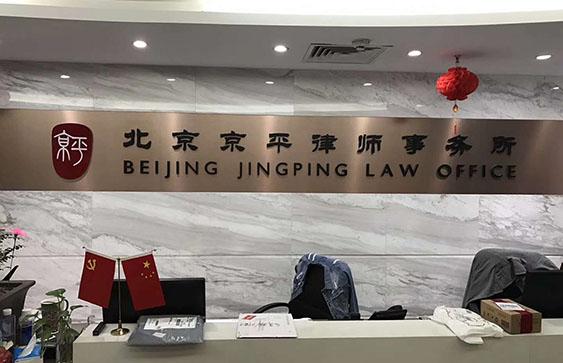 北京办公家具采购,北京京平律师事务所又补产品啦!
