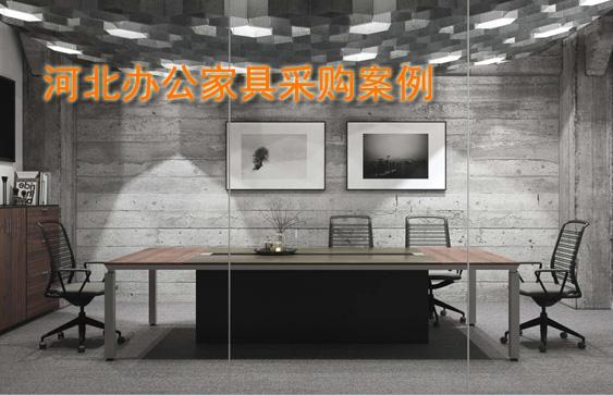 河北办公家具采购 银丰科艺厂家定制案例汇总