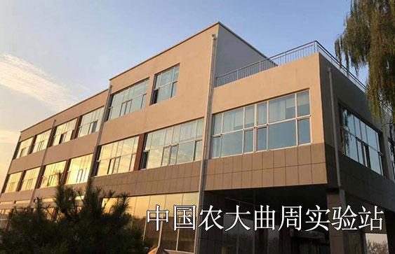 中国农大曲周实验站综合楼家具 交付工期快至10天