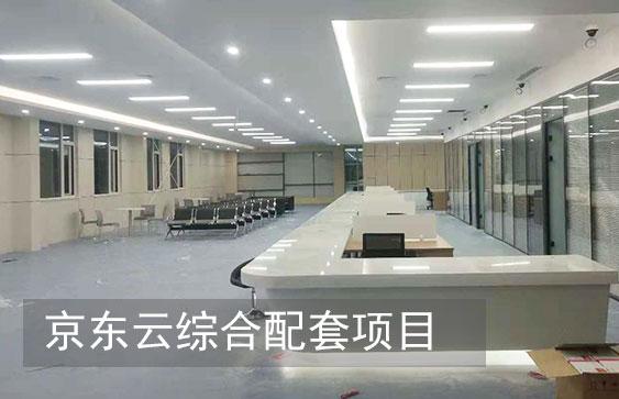 大厅办公家具整体配套 银丰科艺成京东云采购供应商【多区域供应】