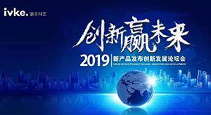 银丰科艺北京办公家具展厅2019新品发布创新发展论坛会邀请