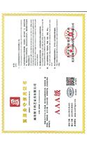重服务守信用证书