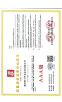 质量服务诚信企业证书