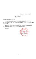 中央国家机关2021-2022年办公家具定点采购入围供应商